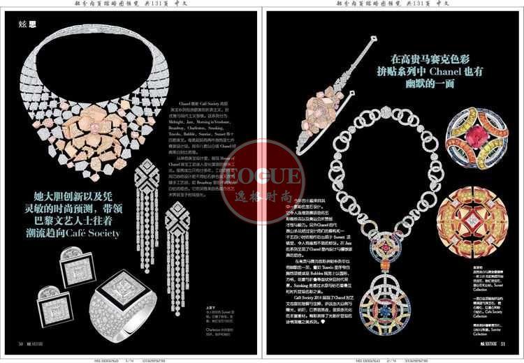 SOLITAIRE 新加坡珠寶配飾流行趨勢先鋒中文版 1-6月號炫N1