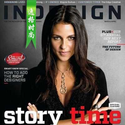 Indesign 歐美時尚首飾設計專業雜志 3-4月號
