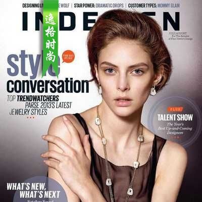 Indesign 欧美时尚首饰设计专业杂志 7-8月号