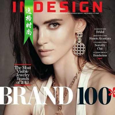Indesign 歐美時尚首飾設計專業雜志 9-10月號