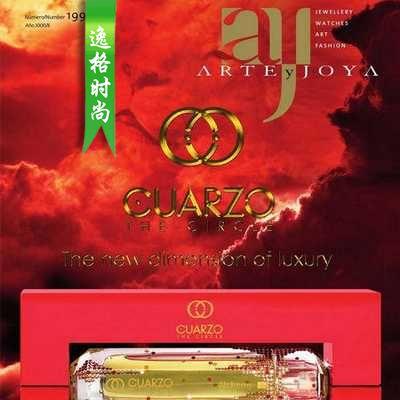 AYJ 德國專業珠寶飾品設計雜志 冬季號N199