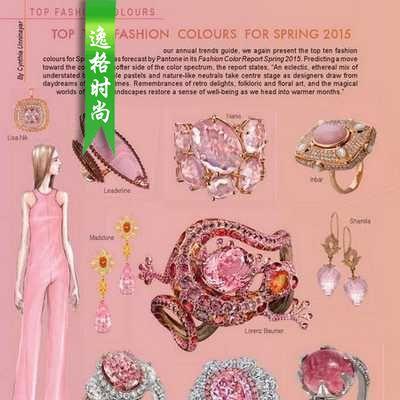 CIJTC 瑞士國際時尚珠寶首飾流行趨勢與流行顏色預測指南 冬季