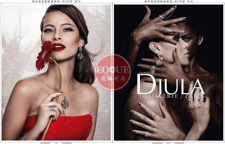 DREAMS 法國女性珠寶配飾專業雜志 春夏號N1