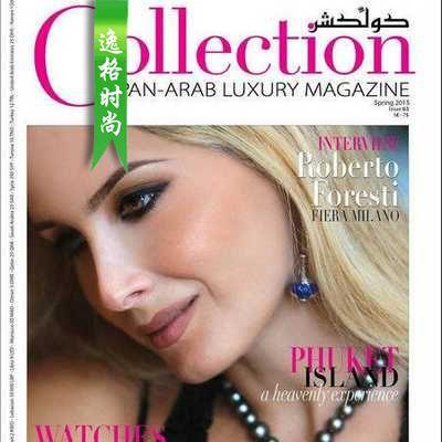 COLLECTION 阿拉伯珠宝首饰设计杂志 春季号N63