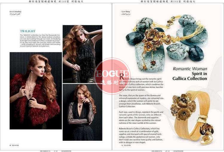 COLLECTION 阿拉伯珠寶首飾設計雜志 冬季號N62