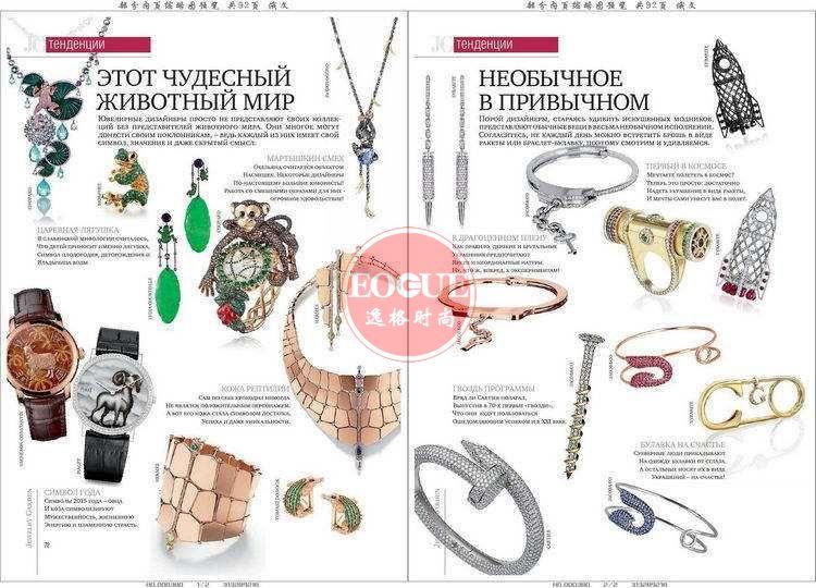 Jewelry Garden 俄羅斯專業珠寶首飾雜志 1月號N1