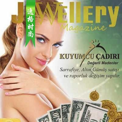 JM 土耳其珠宝首饰专业杂志 8月号N76