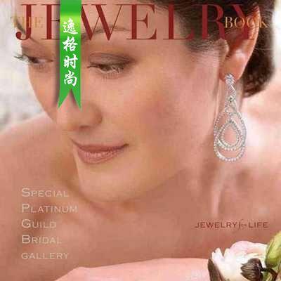 TJB 歐美婚慶珠寶首飾款式設計專業雜志 N8