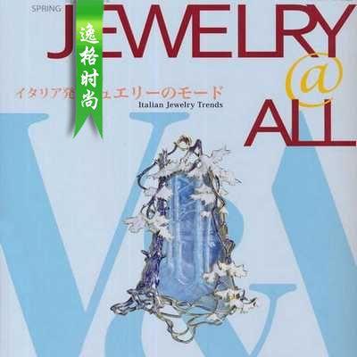 Jewelry @ ALL 日本专业珠宝杂志 春季号 N1