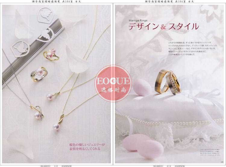 BRIDAL JEWELRY 日本專業婚戒珠寶配飾雜志 秋冬號 N1