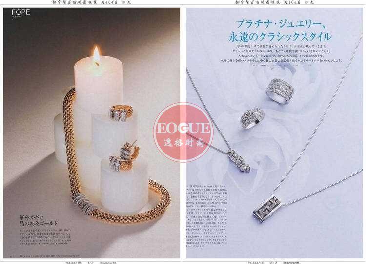 Brand Jewelry 日本專業珠寶雜志 春季號