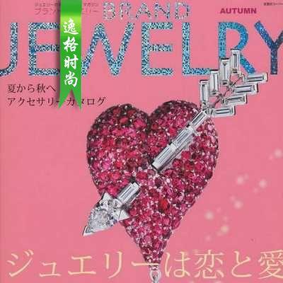Brand Jewelry 日本专业珠宝杂志 秋季号