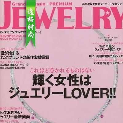 GMJ 日本珠宝首饰K金款式专业杂志 夏秋号