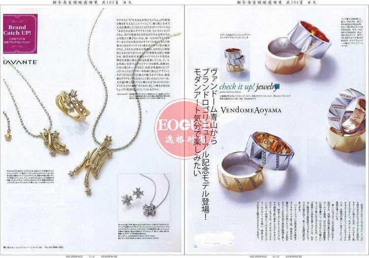 GMJ 日本珠寶首飾K金款式專業雜志 冬春號