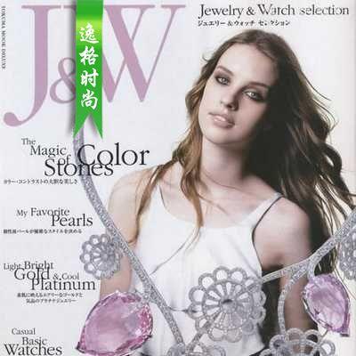 J&W Selection 日本專業珠寶手表配飾雜志 N5