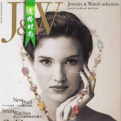 J&W Selection 日本專業珠寶手表配飾雜志 N1