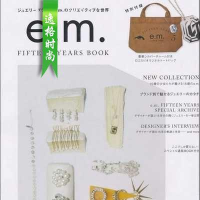 EM 日本珠宝首饰设计杂志 N1