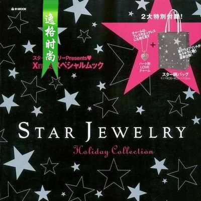 Star Jewelry 日本K金首飾設計雜志 N1