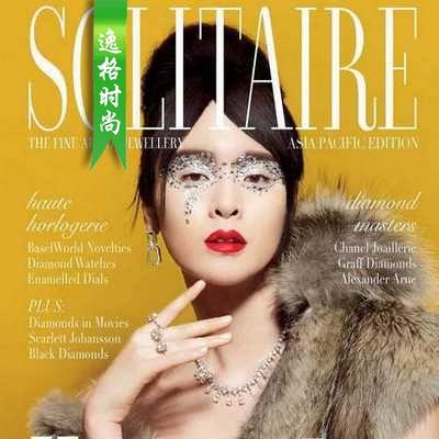 SOLITAIRE 新加坡珠寶配飾流行趨勢先鋒設計雜志 6-7月號N77