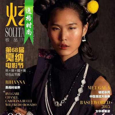 SOLITAIRE 新加坡珠宝配饰流行趋势先锋中文版 12月号炫N2