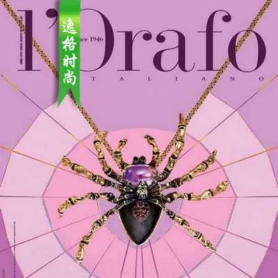 L'Orafo 意大利专业珠宝首饰杂志 7-8月号