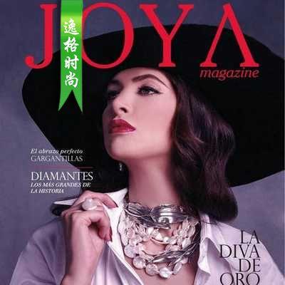 Joya 墨西哥女性配飾時尚雜志 N430