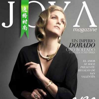 Joya 墨西哥女性配飾時尚雜志 N432