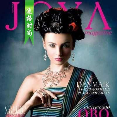 Joya 墨西哥女性配饰时尚杂志 N436