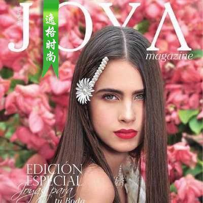 Joya 墨西哥女性配饰时尚杂志 N441