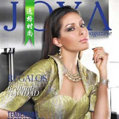 Joya 墨西哥女性配饰时尚杂志 N443