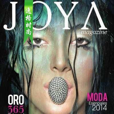 Joya 墨西哥女性配饰时尚杂志 N444