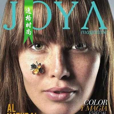 Joya 墨西哥女性配饰时尚杂志 N445