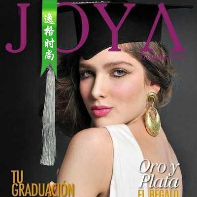 Joya 墨西哥女性配饰时尚杂志 N446