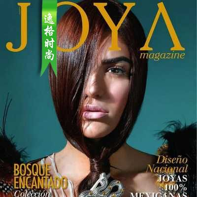 Joya 墨西哥女性配飾時尚雜志 N448