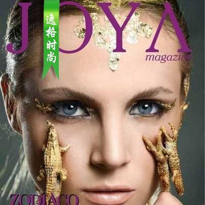 Joya 墨西哥女性配飾時尚雜志 N450
