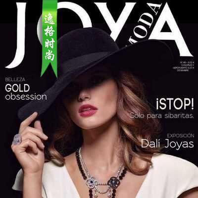 Joya.M 西班牙女性配飾時尚雜志 9月號N48