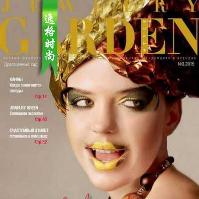 Jewelry Garden 俄罗斯专业珠宝首饰杂志 6月号N3