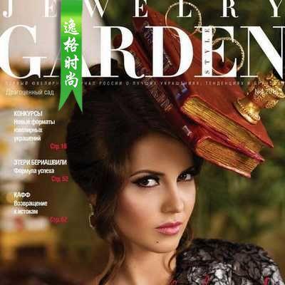 Jewelry Garden 俄羅斯專業珠寶首飾雜志 8月號N4
