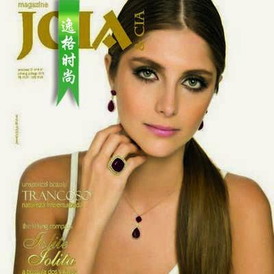 Joia Cia 巴西專業珠寶雜志 8月號N97