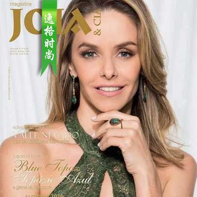 Joia Cia 巴西专业珠宝杂志 9月号N98