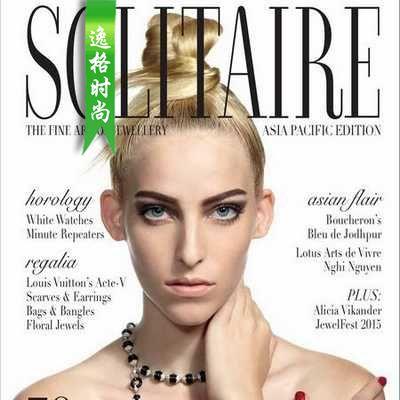 SOLITAIRE 新加坡珠宝配饰流行趋势先锋设计杂志 10-11月号N79