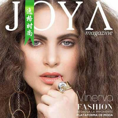 Joya 墨西哥女性配飾時尚雜志 N454