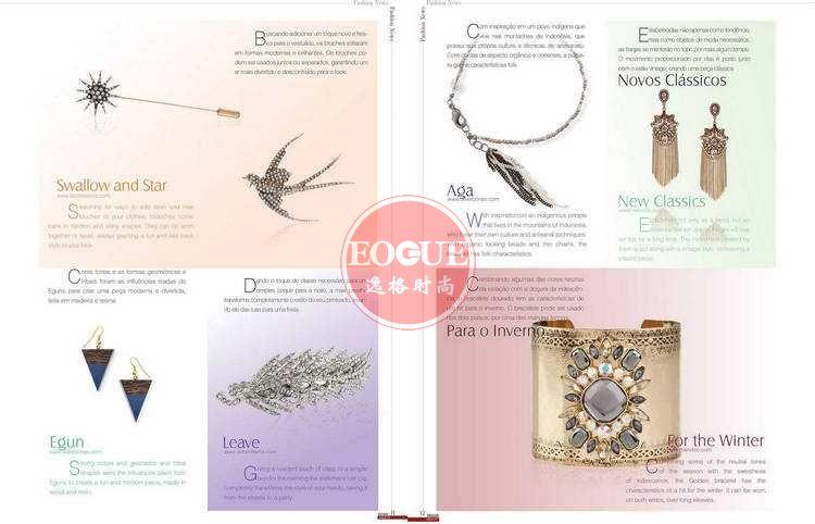 BRILHO 巴西珠寶首飾設計雜志 1月號