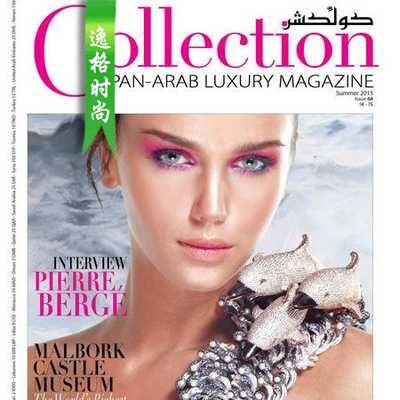 COLLECTION 阿拉伯珠寶首飾設計雜志 夏季號N64