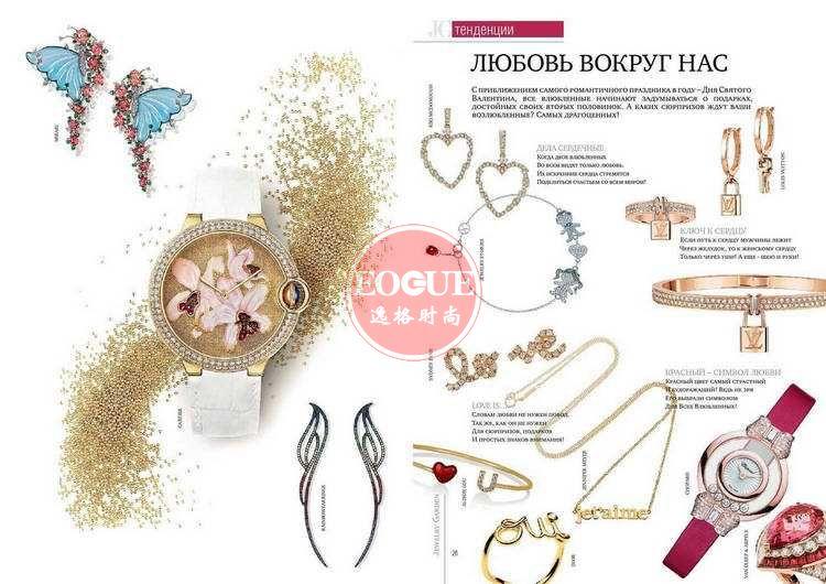 Jewelry Garden 俄罗斯专业珠宝首饰杂志 2月号N1