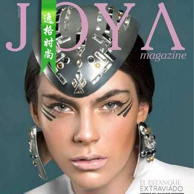 Joya 墨西哥女性配飾時尚雜志 N455