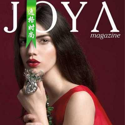 Joya 墨西哥女性配饰时尚杂志 N456