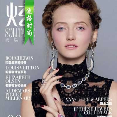 SOLITAIRE 新加坡珠宝配饰流行趋势先锋中文版 1-6月号炫N3