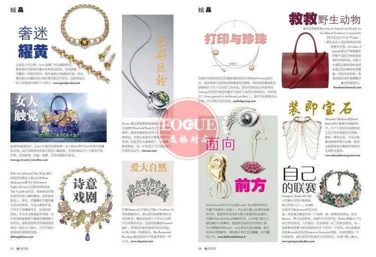 SOLITAIRE 新加坡珠寶配飾流行趨勢先鋒中文版 1-6月號炫N3