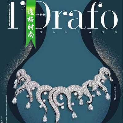 L'Orafo 意大利专业珠宝首饰杂志 2-3月号